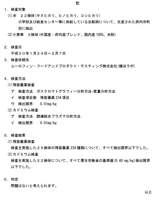 hpnouyaku29.jpg