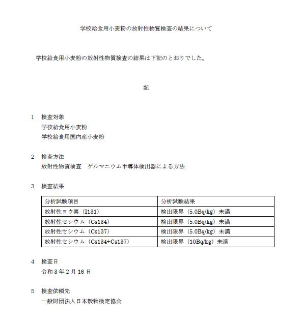 放射性物質検査 小麦粉.PNG